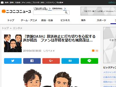 山口達也 TOKIO 強制わいせつ 城島茂 鉄腕ダッシュ 放送休止に関連した画像-02