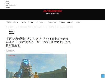 ゼルダの伝説 縄文文化 海外ユーザーに関連した画像-02