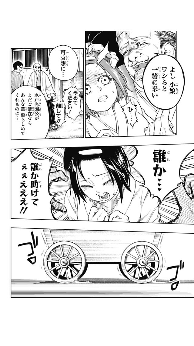 デッドプール SAMURAI ジャンプ+ 笠間三四郎 植杉光 読み切り 無料に関連した画像-02