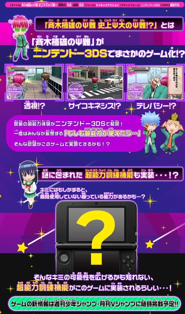 超能力 斉木楠雄のΨ難 ゲーム化 3DSに関連した画像-02