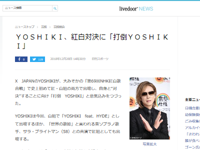 YOSHIKI 紅白 XJAPANに関連した画像-02