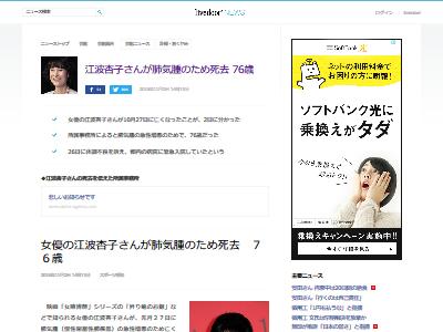 江波杏子 肺気腫 死去に関連した画像-02