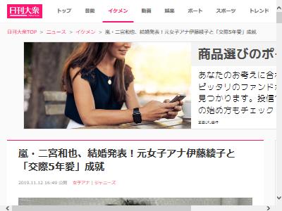 嵐 二宮和也 結婚 伊藤綾子に関連した画像-02