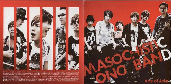神谷浩史 小野大輔 小野D MOB MASOCHISTIC ONO BANDに関連した画像-01
