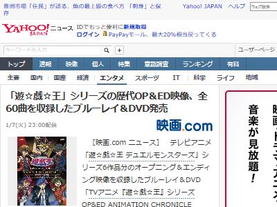 遊戯王 OP ED Blu-ray DVDに関連した画像-02