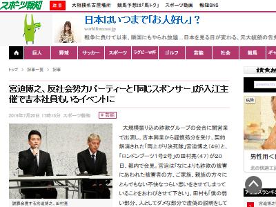 宮迫博之 田村亮 記者会見 反社会勢力 吉本興業 スポンサーに関連した画像-02