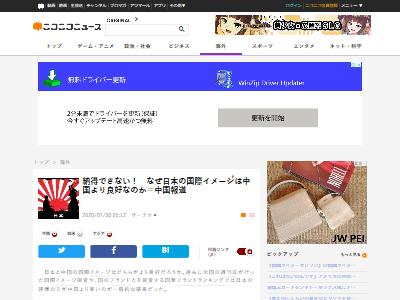 中国メディア 国際 イメージ 日本 軍国主義に関連した画像-02