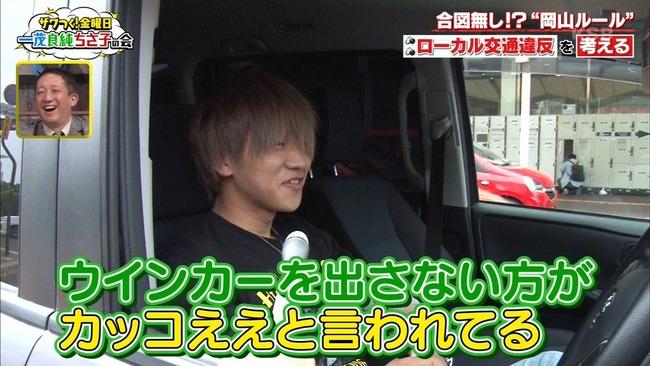 岡山ルール 岡山県 運転 車 ウインカー 事故に関連した画像-05