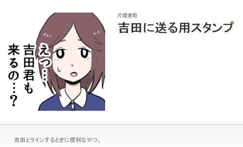 吉田 LINE スタンプ クリエイターズスタンプに関連した画像-01