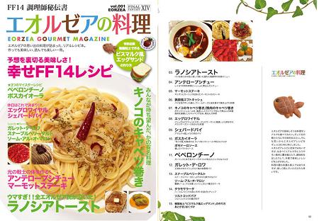 『FF14』の同人誌「エオルゼアの料理」がスクエニからの要請により販売停止