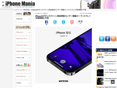 iPhone13オンスクリーン指紋画面交換に関連した画像-02