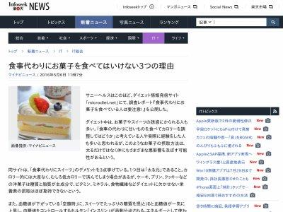お菓子 ご飯 糖尿病 老化 ダイエットに関連した画像-02
