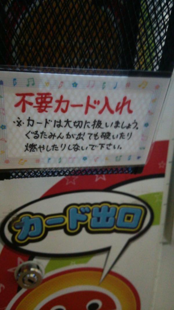 ポップンミュージックカード ぐるたみんに関連した画像-02