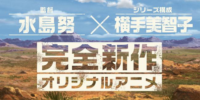 水島努 横手美智子 オリジナルアニメ 新作アニメ カウントダウンに関連した画像-01