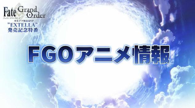 FGO フェイト グランドオーダー TVアニメ化 アニメ特番に関連した画像-04