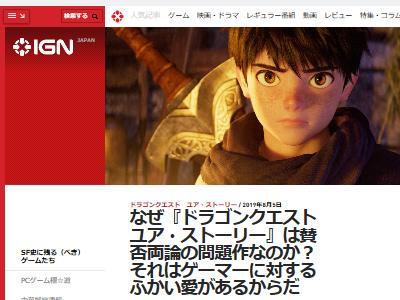 ドラクエ5 ドラゴンクエスト・ユアストーリー ドラゴンクエスト ドラクエ  賛否両論 IGN ゲーム メディアに関連した画像-02