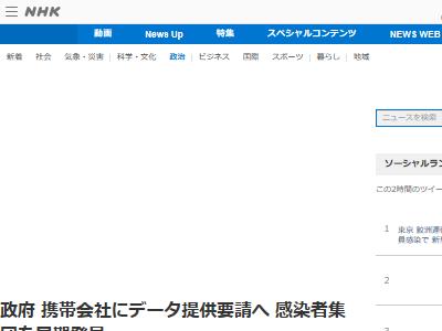 日本政府 竹本直一 IT担当大臣 携帯電話会社 データ提供 要請 位置情報 検索ワード 検索履歴に関連した画像-02