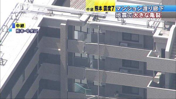 熊本地震 マスコミ マンションに関連した画像-01