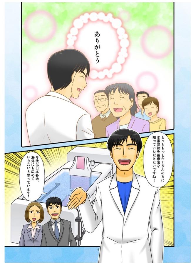 小林麻央 ガン 首藤クリニック 水素水 水素温熱免疫療法 に関連した画像-09