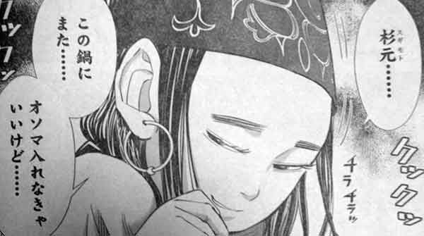 金田一京助 アイヌ語 異世界転生 言語 ヘマンタ ヘマタに関連した画像-01