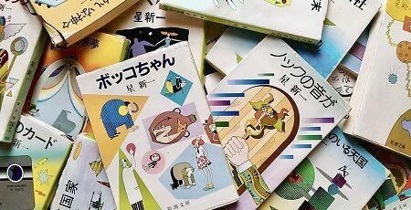 星新一 誰 有名 小説家 ショートショート 西日本 東京 大阪 知らないに関連した画像-01