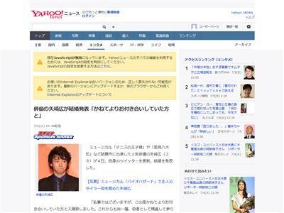 石川由依 結婚 声優 矢崎広に関連した画像-02