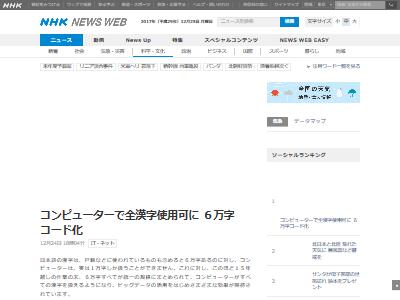 漢字6万字コード化に関連した画像-02