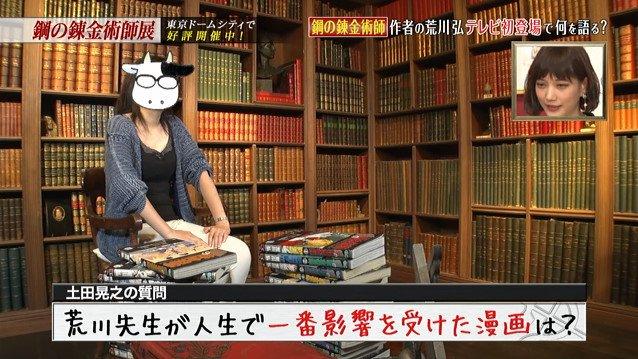鋼の錬金術師 荒川弘 テレビ 初登場に関連した画像-21