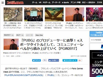 PUBG XboxOne PS4 ニンテンドースイッチ コンシューマに関連した画像-02