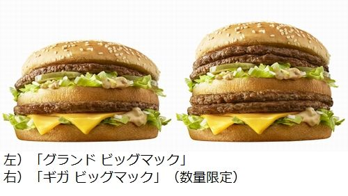 マクドナルド ビッグマック グランドビッグマック ギガビッグマック 白鵬 横綱 大相撲 ハンバーガーに関連した画像-03