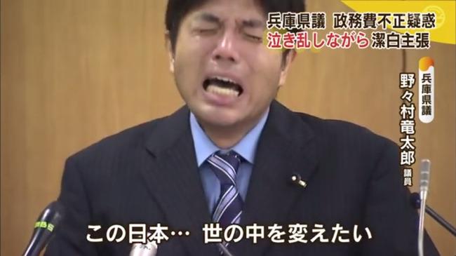野々村竜太郎 兵庫県議員に関連した画像-01