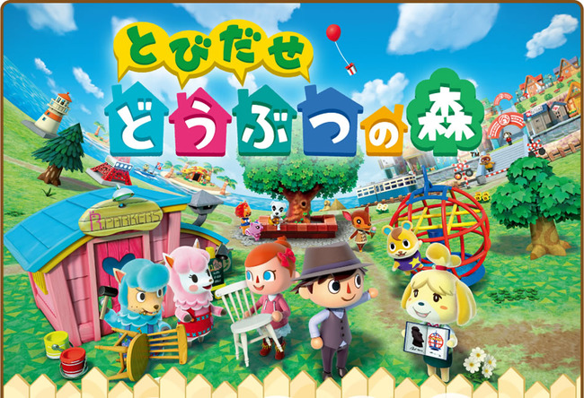 任天堂 スマホ アプリ ファイアーエムブレム どうぶつの森 NXに関連した画像-01