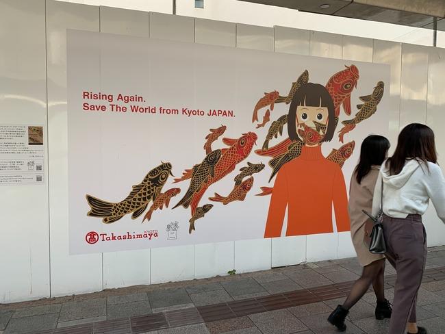 京都 世界 敵 コロナ 高島屋 ポスター 救うに関連した画像-02