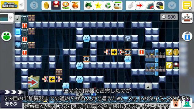 スーパーマリオメーカー マリオメーカー 計算に関連した画像-09