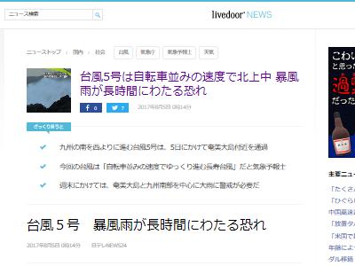 台風5号 自転車 暴風雨 長期間に関連した画像-02