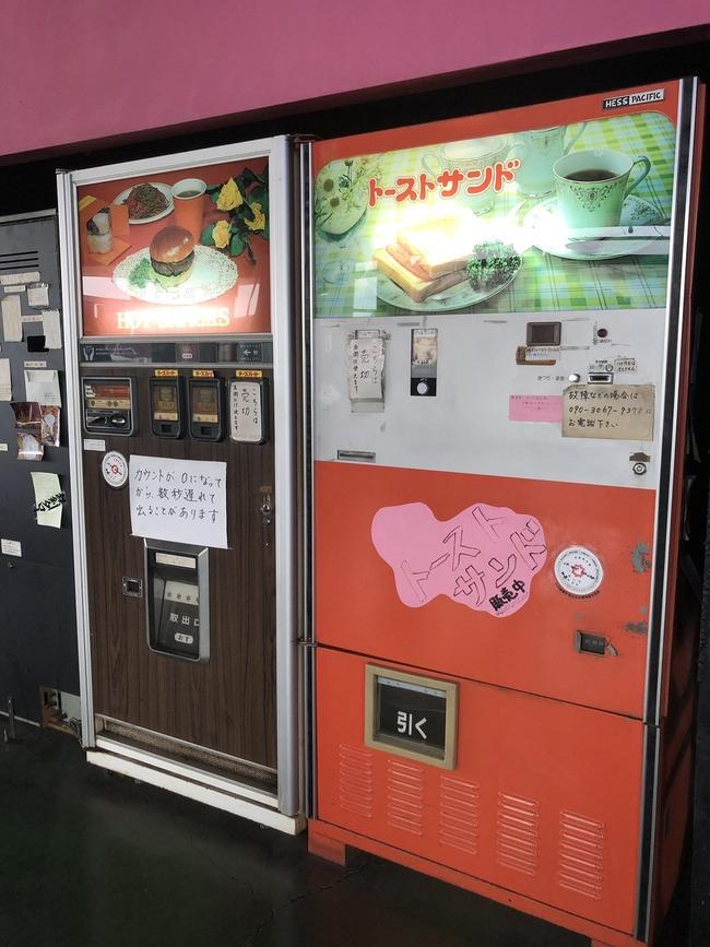 埼玉 行田市 オートレストラン 自販機メシ 鉄剣タロー 閉店に関連した画像-04