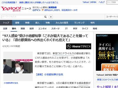 東京都 新型コロナウイルス 小池百合子 歓楽街に関連した画像-02