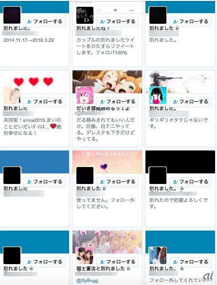 カップル 写真 SNS 投稿 ツイッター 若者 闇に関連した画像-03
