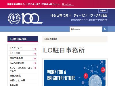 有給 労働基準 国際労働機関 日本に関連した画像-02