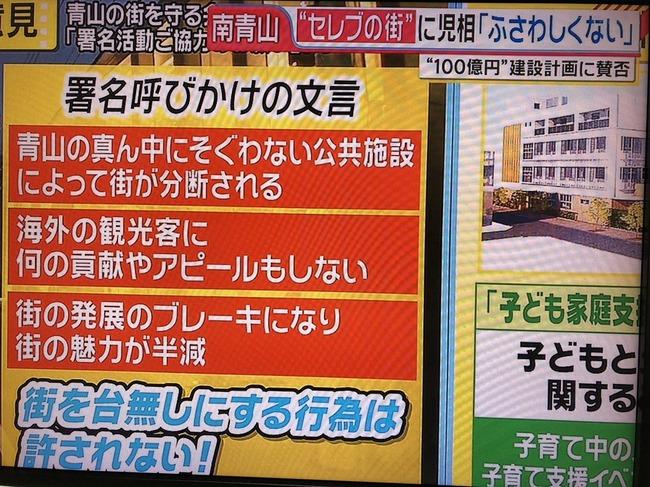青山 一等地 児童相談所 住民 不動産屋 反対に関連した画像-03