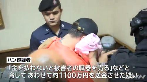 タイ日本人監禁韓国人に関連した画像-01