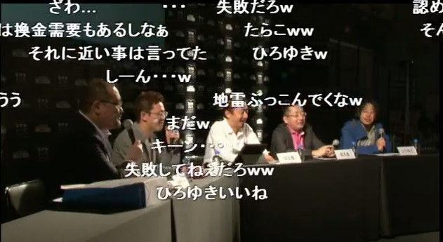 ニコニコ超会議 超ゲハ板 ひろゆきに関連した画像-06