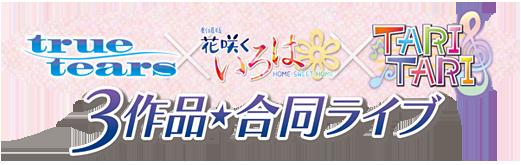 logo_jointlive