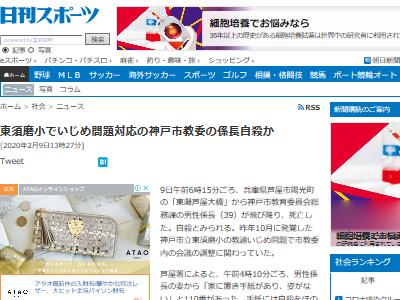 東須磨小学校 教員暴行事件 神戸市教育委員会 係長 自殺に関連した画像-02