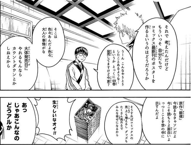 銀魂 新宿駅 宣伝ポスター ギャグに関連した画像-06