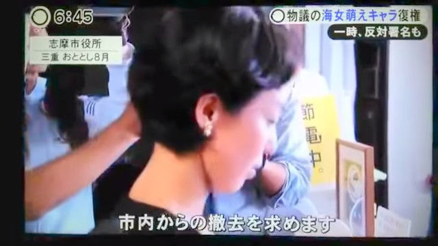 碧志摩メグ 三重県 萌えキャラ ご当地キャラ 公認取り消し 騒動 復権に関連した画像-04