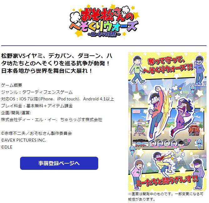 おそ松さん スマホゲーム ブラウザゲームに関連した画像-04