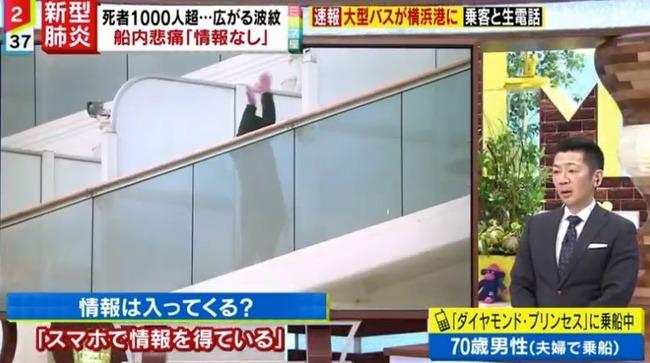 ミヤネ屋 クルーズ船 印象操作 生電話 対応 状況に関連した画像-04