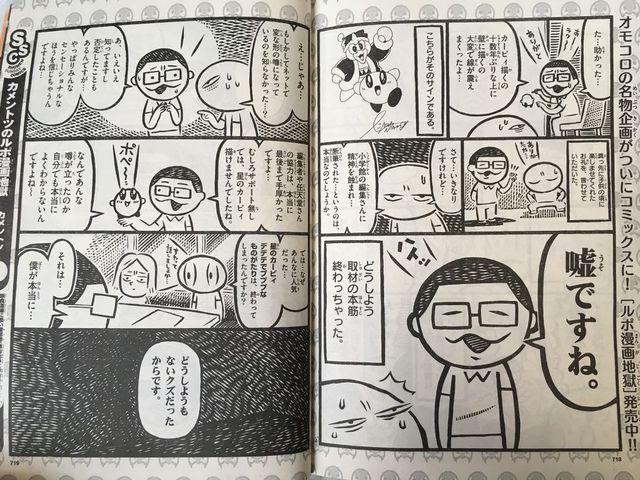 星のカービィ ひかわ博一 鬱病 連載終了 真相 インタビュー カメントツ 株に関連した画像-04