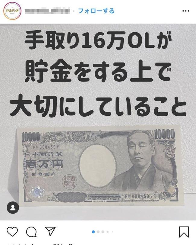 インスタグラム インスタ 日本 ヤバい 地獄 投稿 手取り 15万円に関連した画像-02